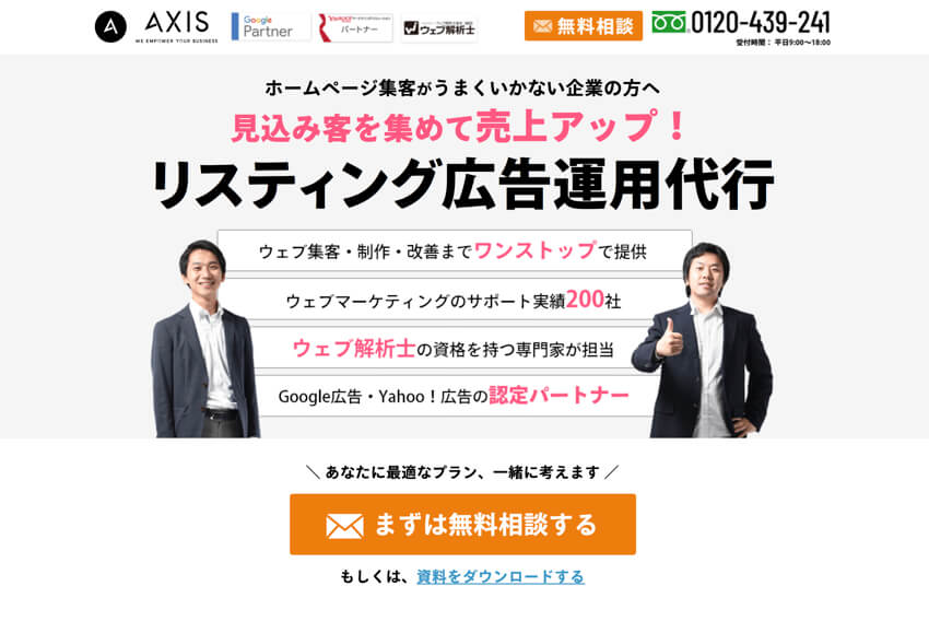 axis-listing