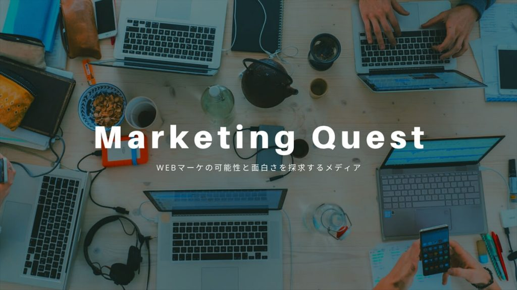 Marketing Quest