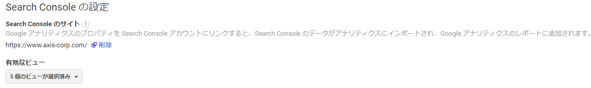 Search Consoleとの連携設定